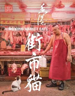 HKmarketcats-sleeve-170922